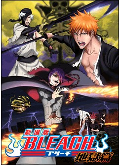 Bleach Movie 4 Hell Chapter Official Trailer
